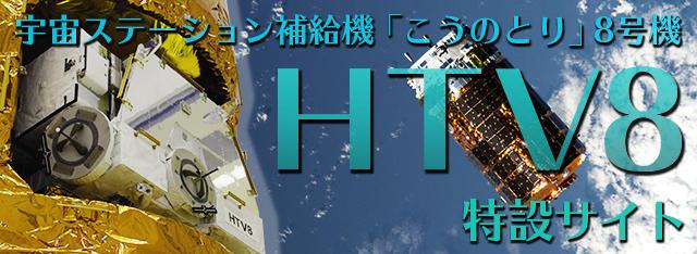 「こうのとり」8号機(HTV8)特設サイト
