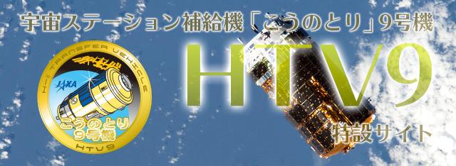 「こうのとり」9号機(HTV9)特設サイト