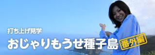 おじゃりもうせ種子島番外編