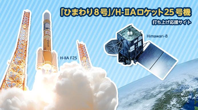 ひまわり8号/H-IIA25号機 打ち上げ応援サイト | ファン!ファン!JAXA!