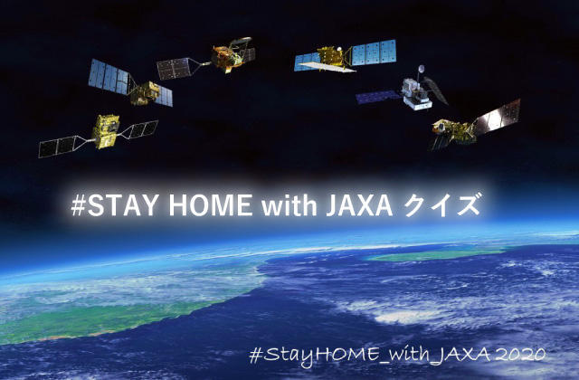 #STAY HOME with JAXA クイズ