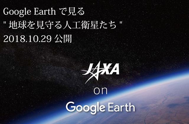 """Google Earth で見る""""地球を見守る人工衛星たち"""""""