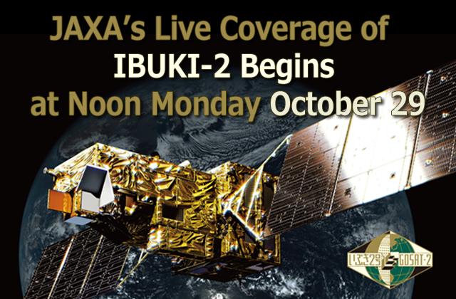 JAXA's Live Coverage of IBUKI-2 Begins at Noon Monday October 29