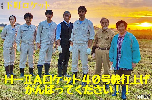 下町ロケットにご出演中の阿部 寛さん等皆さんからメッセージを頂きました!