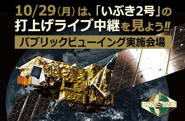 10/29(月)は、「いぶき2号」の打上げライブ中継を見よう!