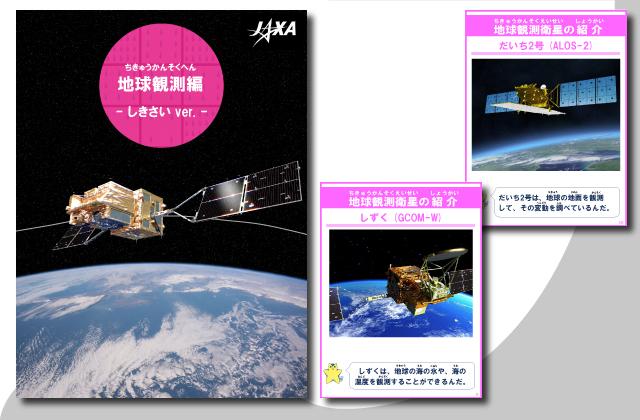 無料プログラミング教材「人工衛星・地球観測を学ぼう!(地球観測編 -しきさい ver. - )」が公開されました