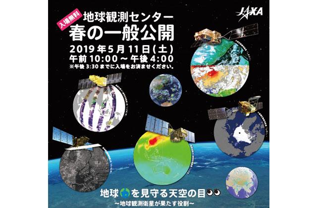 地球観測センター春の一般公開のお知らせ