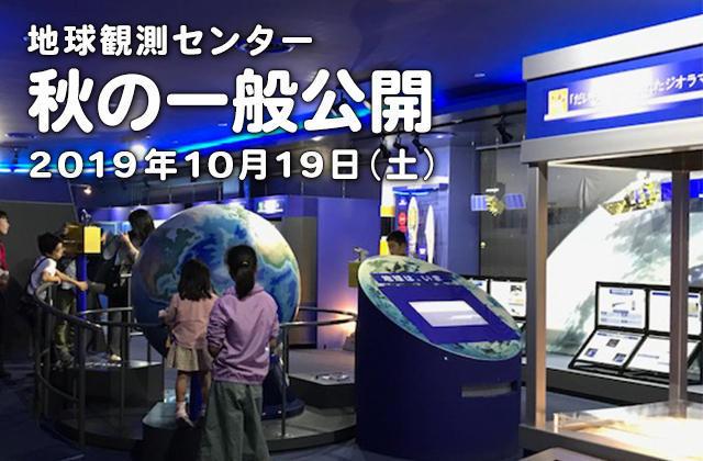 地球観測センター秋の一般公開のお知らせ