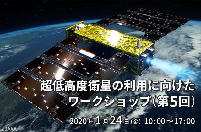超低高度衛星の利用に向けた ワークショップ(第5回)