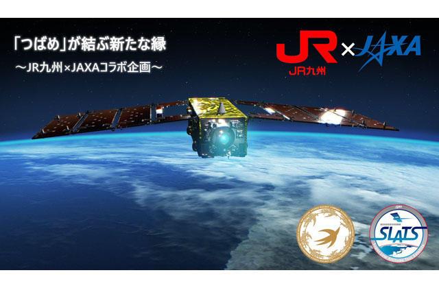 【大成功!】JR九州×JAXA 人工衛星「つばめ」が九州新幹線「つばめ」を撮影