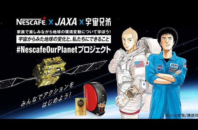 特設サイト「バーチャル科学館」を開設!JAXAとネスレ、共同でエコプロジェクトを始動!