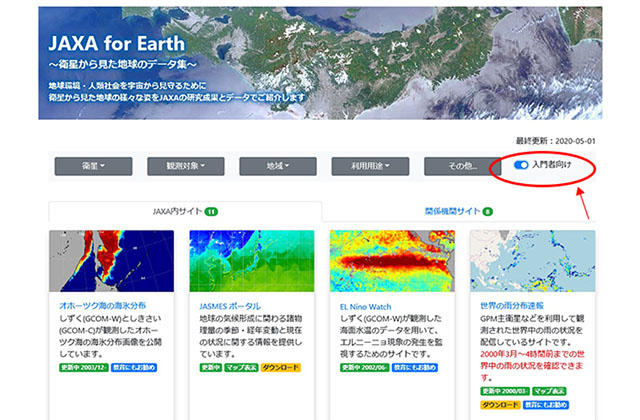 人工衛星から見た地球のデータポータルサイト「JAXA for Earth」の公開について