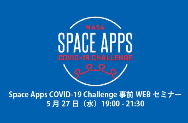 JAXA・NASA・ESA協力 Space Apps COVID-19 Challenge 地球観測衛星データのWEBセミナー