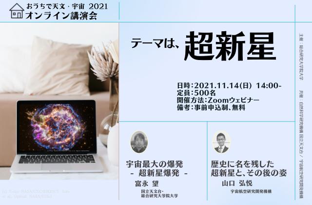 おうちで天文・宇宙 2021(11月14日)