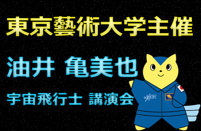 東京藝術大学主催 油井亀美也宇宙飛行士講演会