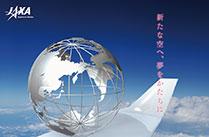 JAXA航空シンポジウム2014~我が国の航空科学技術と国際競争力の強化に向けて~