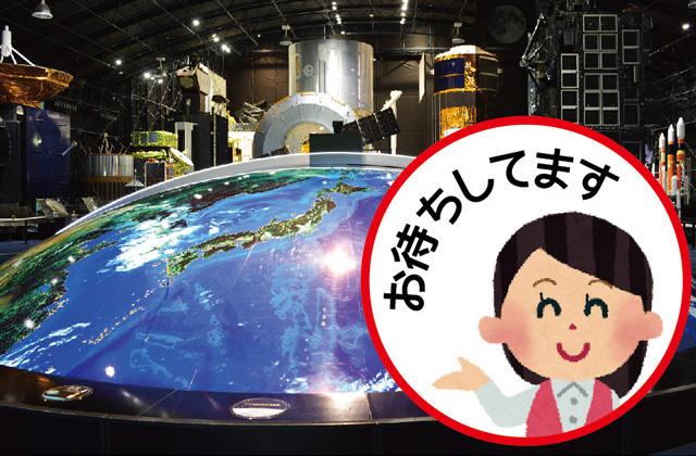 筑波宇宙センター 科学技術週間イベントのお知らせ
