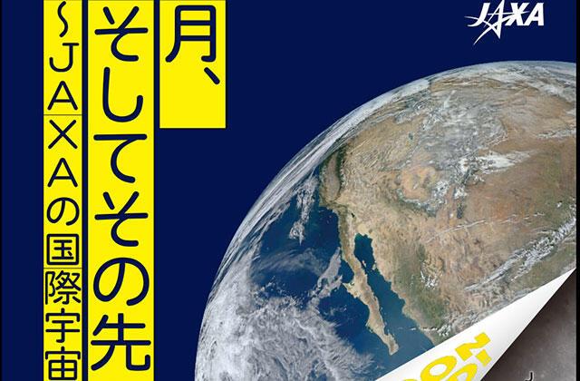 筑波宇宙センター「月、そしてその先へ!~JAXAの国際宇宙探査~」展(要予約)