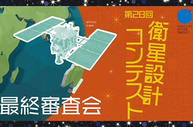 第28回衛星設計コンテスト 最終審査会について