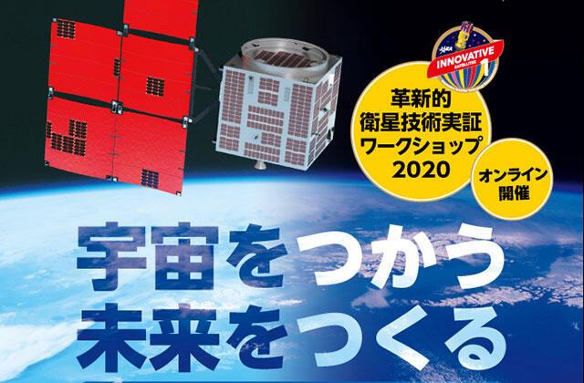 革新的衛星技術実証ワークショップ2020