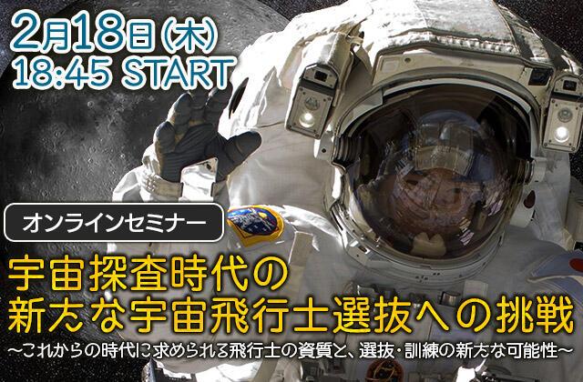 【オンライン配信】宇宙飛行士候補者の募集等に向けたイベント情報
