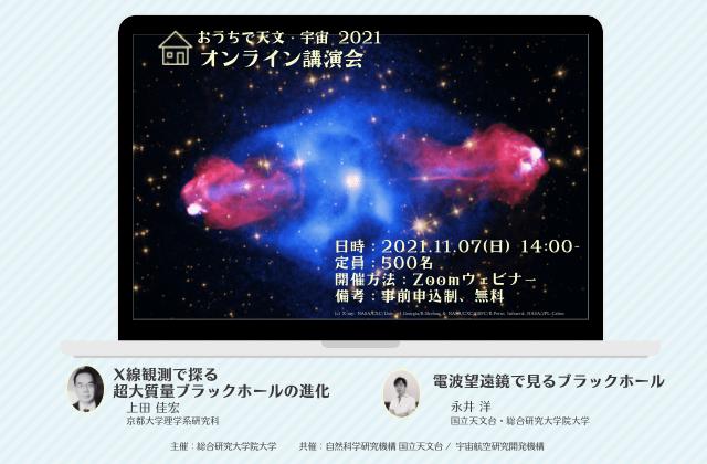 おうちで天文・宇宙 2021