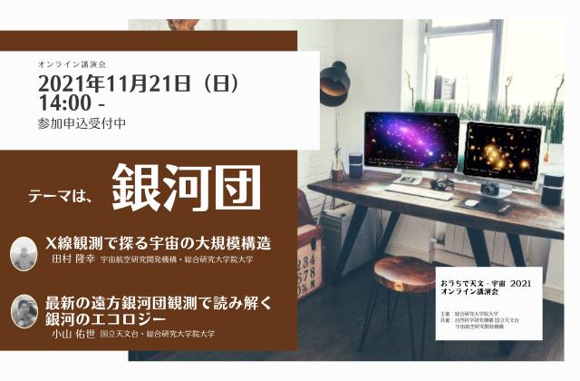 おうちで天文・宇宙 2021(11月21日)