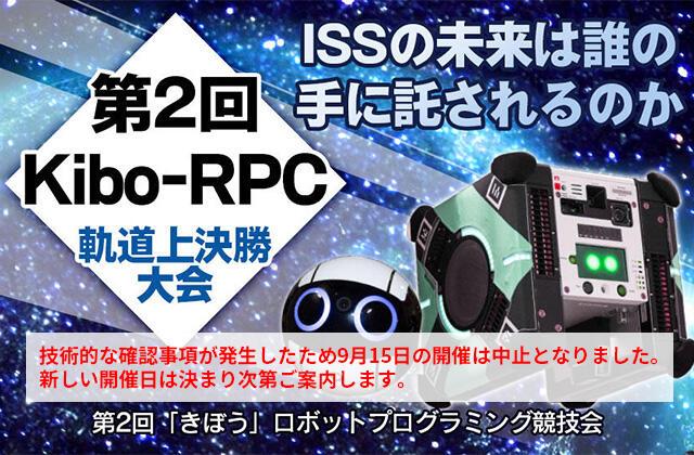 第2回「きぼう」ロボットプログラミング競技会(2nd Kibo-RPC)軌道上決勝大会