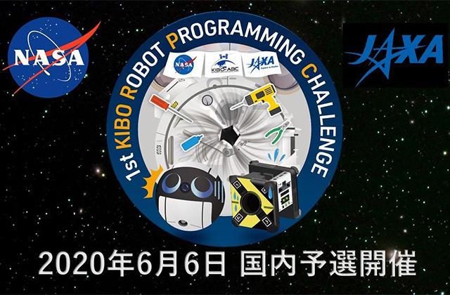 第1回きぼうロボットプログラミング競技会(Kibo-RPC:きぼうロボットプログラミングチャレンジ)国内予選大会
