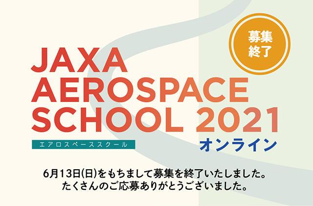エアロスペーススクール2021(オンライン)