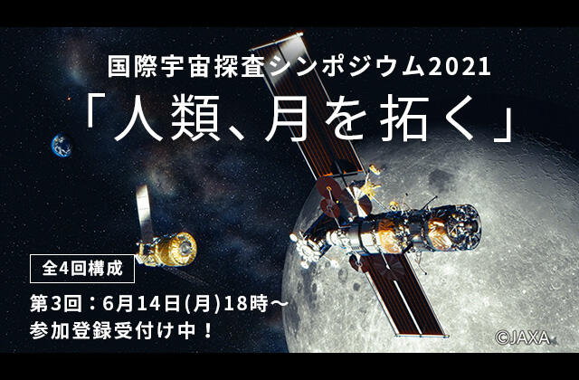国際宇宙探査シンポジウム2021「人類、月を拓く」