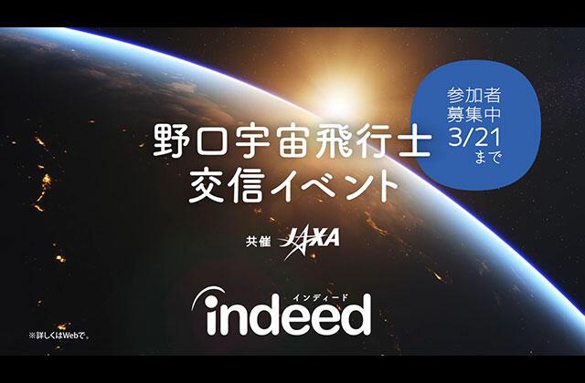 野口宇宙飛行士リアルタイム交信イベントのお知らせ
