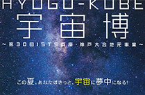 第30回 宇宙技術および科学の国際シンポジウム(ISTS)兵庫・神戸大会