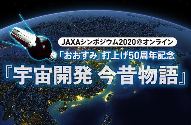 JAXAシンポジウム2020@オンライン「宇宙開発 今昔物語 特設サイト公開中