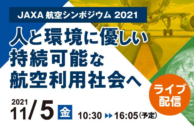 JAXA航空シンポジウム2021