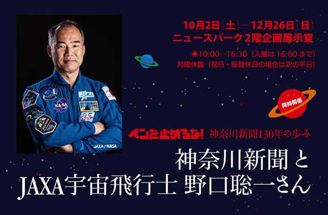 神奈川新聞とJAXA宇宙飛行士野口聡一さん