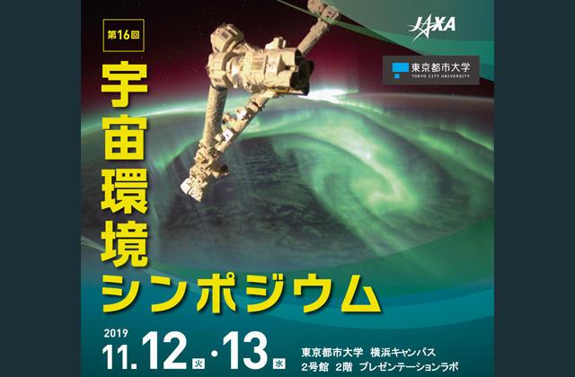 第16回宇宙環境シンポジウム