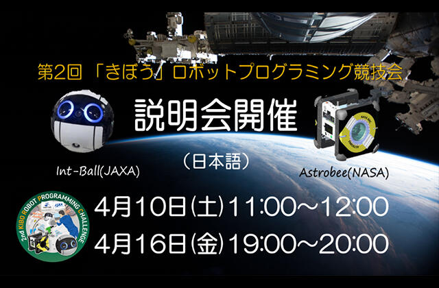 第2回「きぼう」ロボットプログラミング競技会(Kibo-RPC)国内説明会
