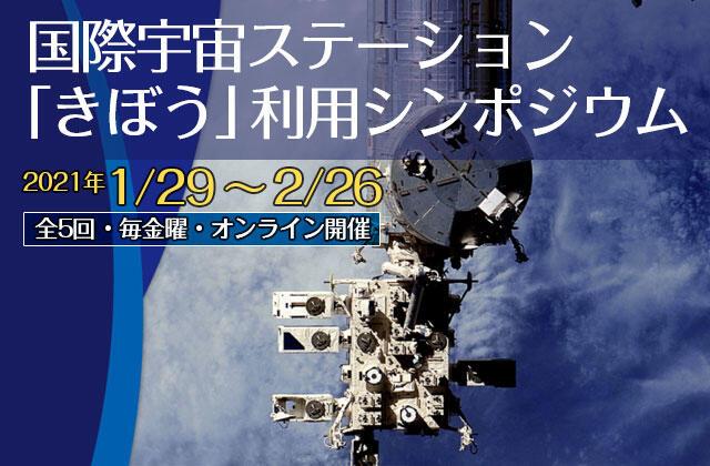国際宇宙ステーション(ISS)・「きぼう」利用シンポジウム2021