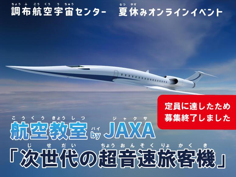 夏休みオンラインイベント 航空教室 by JAXA  「次世代の超音速旅客機」