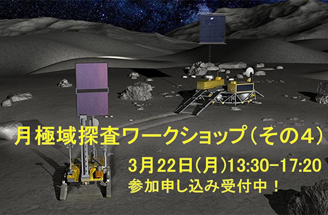 月極域探査ワークショップ(その4)