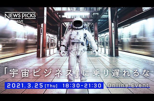 オンラインイベント「宇宙ビジネス創出BOOTCAMP」
