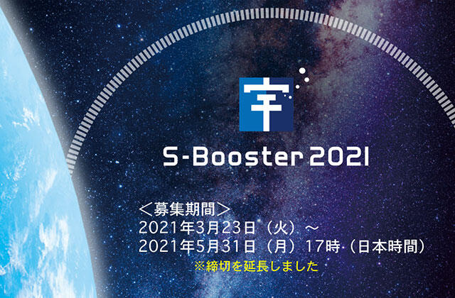 S-Booster 2021宇宙ビジネスアイデア募集中!