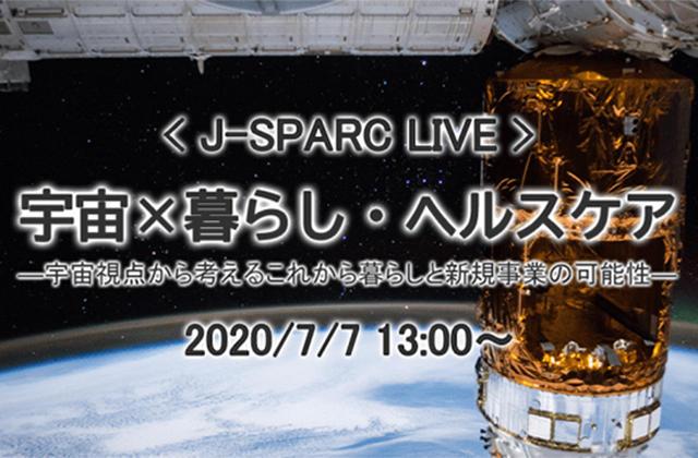 【JAXA×BIZ NEWS】J-SPARC LIVE「宇宙×暮らし・ヘルスケア~宇宙視点から考えるこれからの暮らしと新規事業の可能性~」をオンライン開催!
