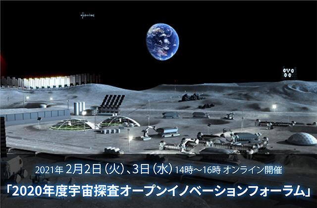「2020年度宇宙探査オープンイノベーションフォーラム」オンライン開催