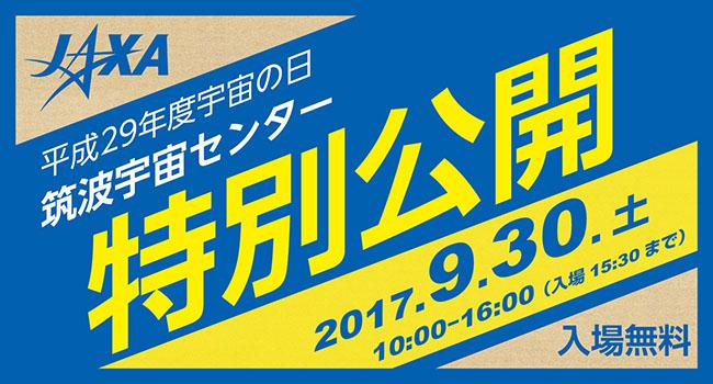 平成29年度宇宙の日 筑波宇宙センター特別公開 2017.9.30