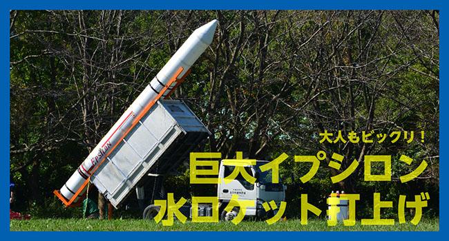 巨大イプシロン水ロケット打ち上げ