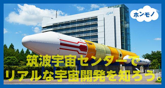 筑波宇宙センターでリアルな宇宙開発を知ろう。