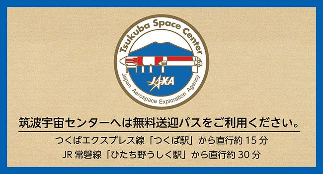 筑波宇宙センターへは無料送迎バスをご利用ください。