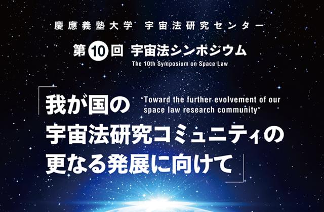 第10回宇宙法シンポジウム
